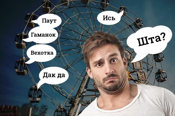 А какие странные слова вы слышали в Тюмени? Пишите в комментарии