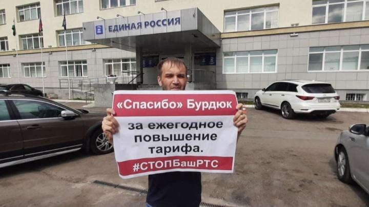 Уфимским активистам не согласовали митинг против роста тарифов ЖКХ. Власти сослались на пандемию