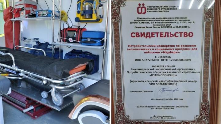 В Екатеринбурге закрылась финансовая пирамида, которая работала по всей России