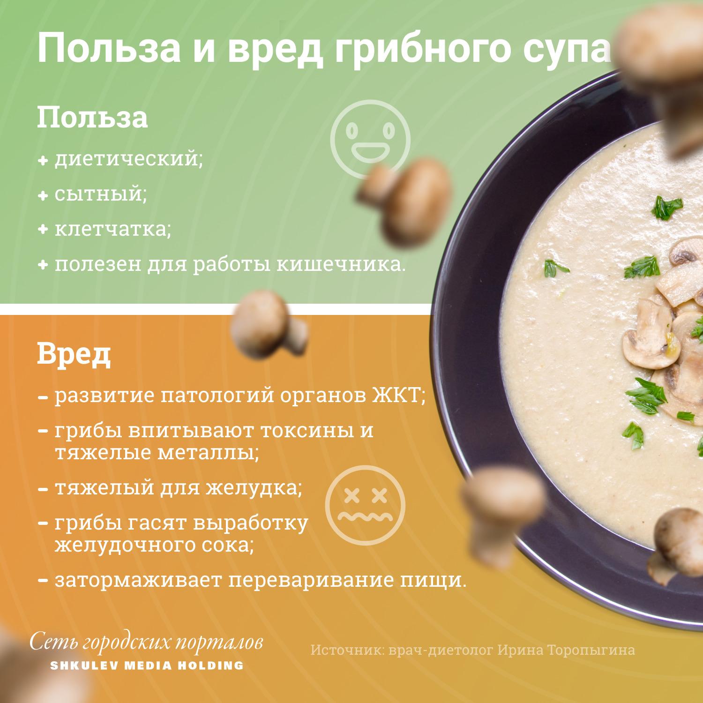 Плюсы и минусы грибного супа