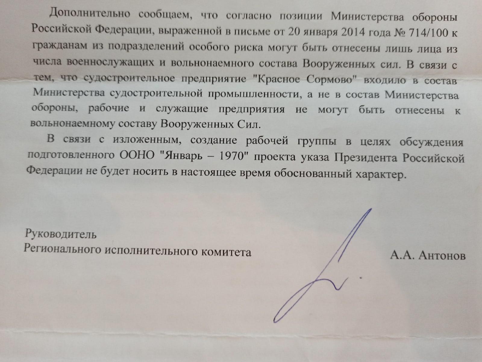 Такой ответ от партии «Единая Россия» общество «Январь 1970» получило совсем недавно — в августе 2020 года