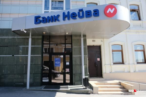 В Перми сегодня банк «Нейва» закрыт