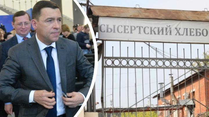 Губернатор Куйвашев ответил, почему власти не купят закрывшийся легендарный хлебокомбинат в Сысерти