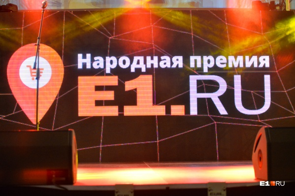 """Народную премию E1.RU вручит <nobr class=""""_"""">26 ноября</nobr>"""