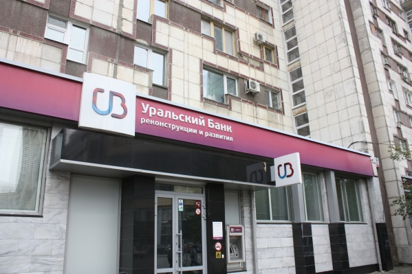 Открытие офиса под брендом УБРиР упростит доступ клиентов к финансовым услугам не только в Тюмени, но и по всей стране