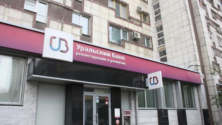 ВУЗ-банк и УБРиР объединят офисную сеть: что изменится для клиентов