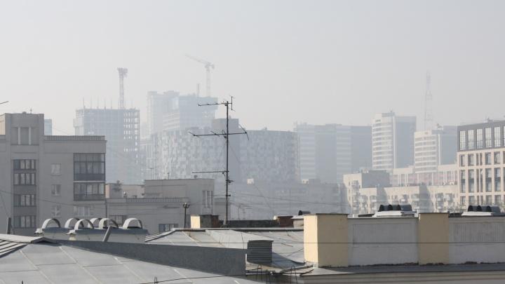 Екатеринбург накрыл смог. Собираем информацию в режиме онлайн
