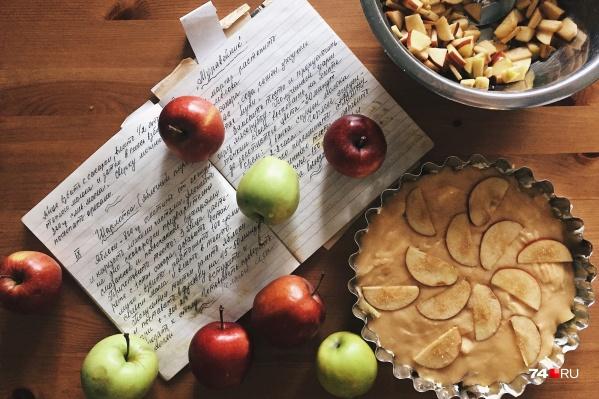 С яблоками можно запекать не только шарлотку
