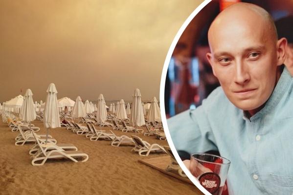 Евгений Иванов улетел отдыхать в Турцию пару дней назад, но не думал, что пляжи заволочет дымом