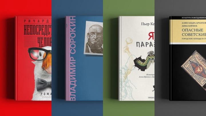 Что почитать: легенды СССР, новый Сорокин и еще две увлекательные книги