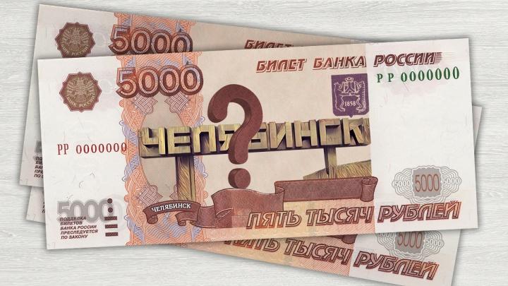На купюре 5000 рублей появится символ УрФО. Попадет ли Челябинская область на новые деньги?