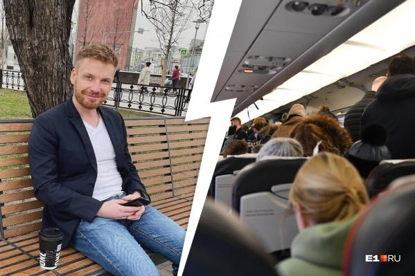 Егор Бычков поднял больную тему для всех, кто летает на самолетах