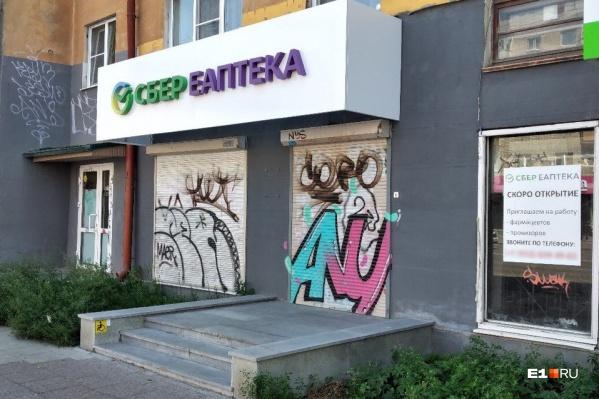Первая брендированная аптека откроется на улице Малышева