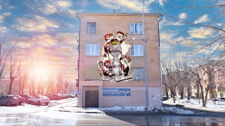На фасадах возле школы «Трактор» нарисуют медвежат-хоккеистов. А вцентре появится дом, как вЕвропе