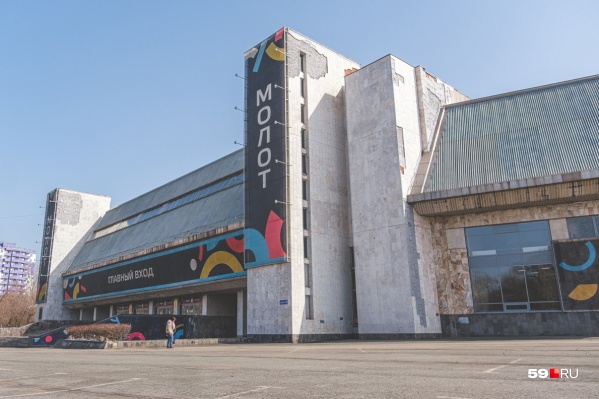 Дворец спорта — имущество «Мотовилихинских заводов»
