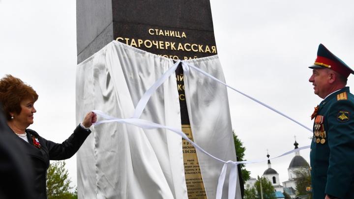 В Старочеркасской установили памятный знак «Населенный пункт воинской доблести»