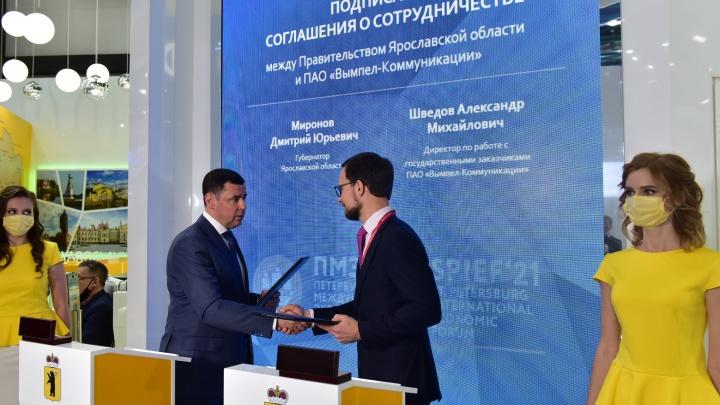 Билайн инвестирует в инфраструктуру связи Ярославля крупную сумму