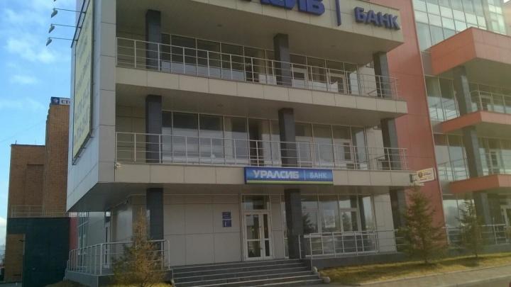 Банк Уралсиб опубликовал данные, сколько заработал денег за полгода