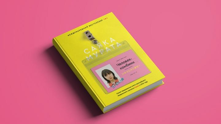 «Люди, которые считают себя нормальными»: бестселлер японской писательницы для выходного чтения