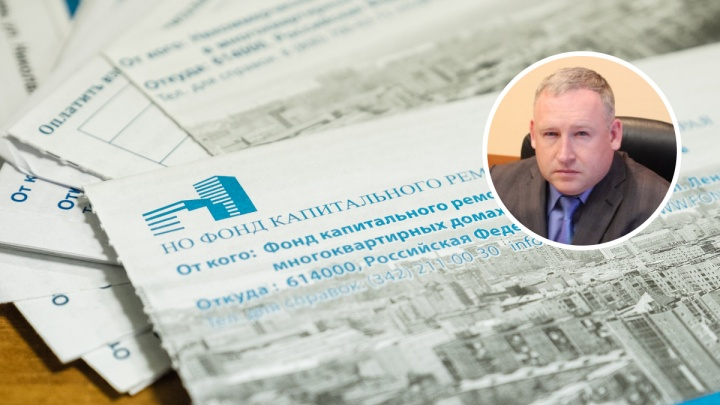 Бывшего главу районной администрации назначили и. о. директора Фонда капремонта Прикамья