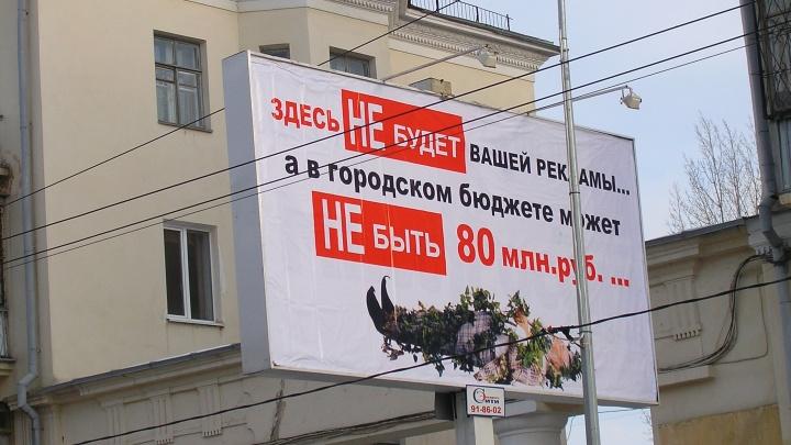 Прокуратура потребовала от администрации Волгограда снести 607 рекламных щитов