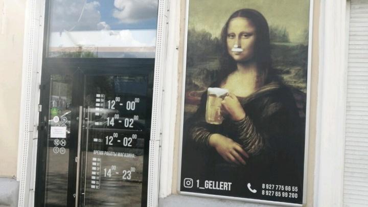 В Самаре бар использовал для рекламы изображение Моны Лизы