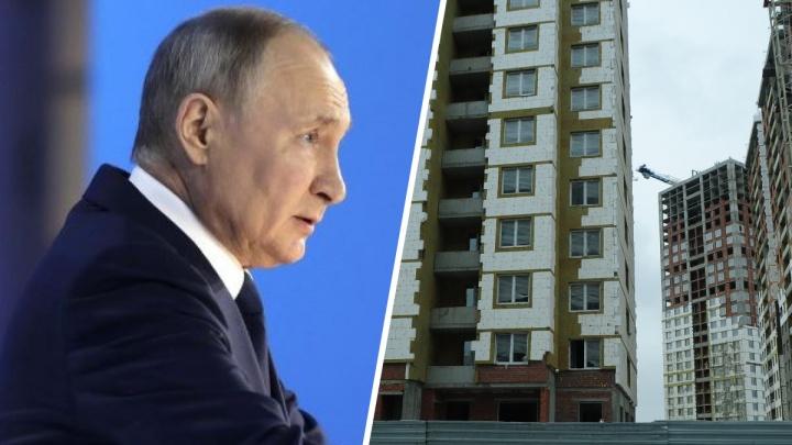 Путин заявил, что надо строить больше, чтобы квартиры подешевели. Но есть нюанс