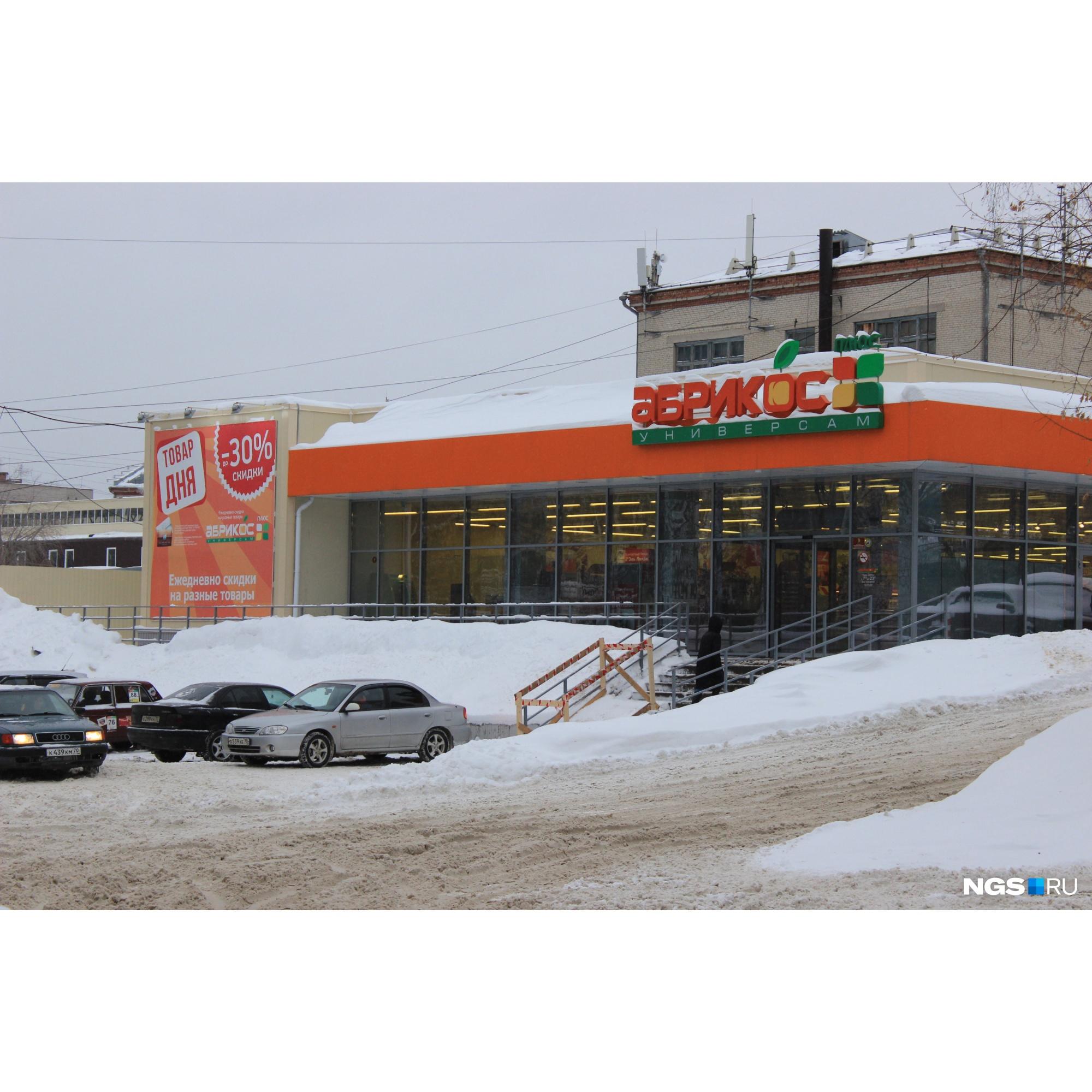 Владельцам будущего магазина в Новосибирске принадлежит в Томске более 50 универсамов «Абрикос»