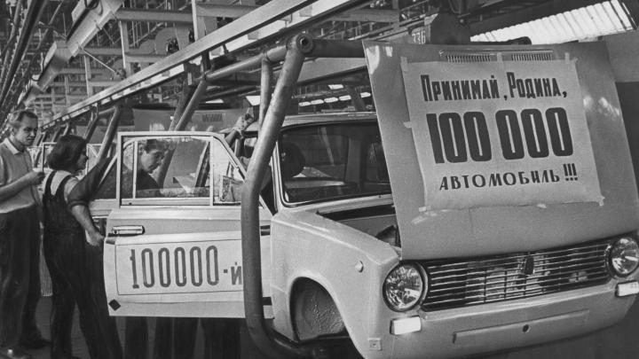 Полвека с «Жигулями»: работники архива показали раритетные фото конвейера ВАЗа