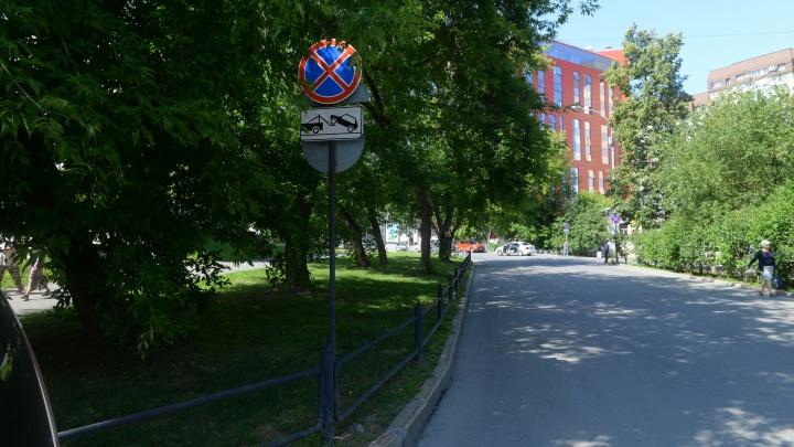 В центре Екатеринбурга запретят остановку и стоянку автомобилей