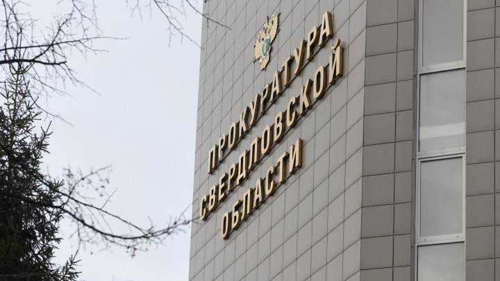 Полиция отказалась возбуждать дело на свердловского депутата из-за хитрых закупок