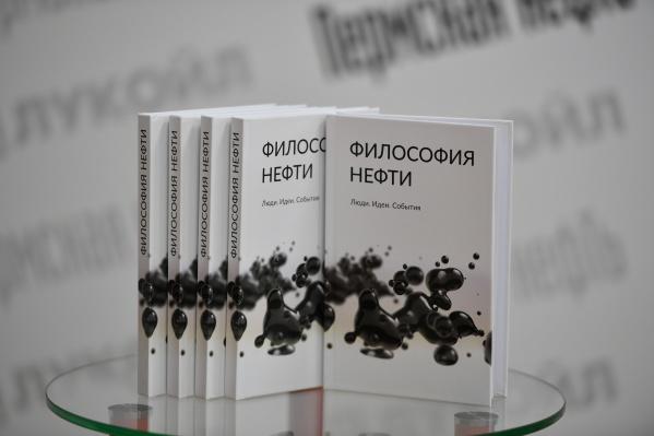 В книге «Философия нефти» собраны научно-популярные эссе об истории мировой и отечественной нефтегазовой промышленности