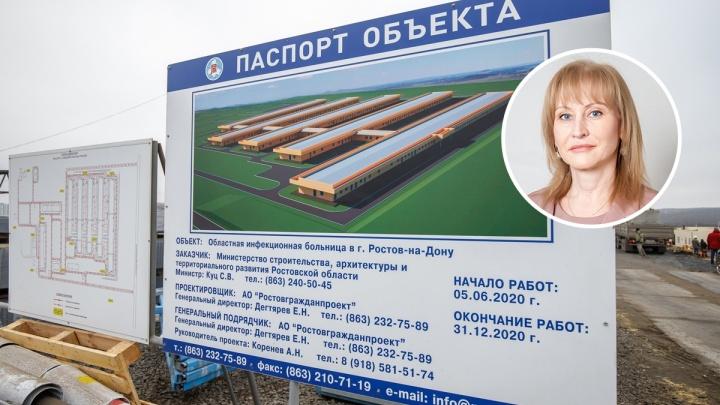 Директором новой инфекционной больницы в Ростове стала Инна Богомолова. Она работала с Быковской