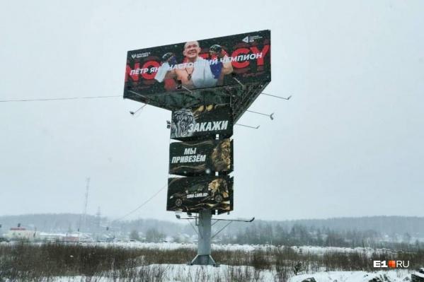 Баннер появился напротив«Сима-ленда»