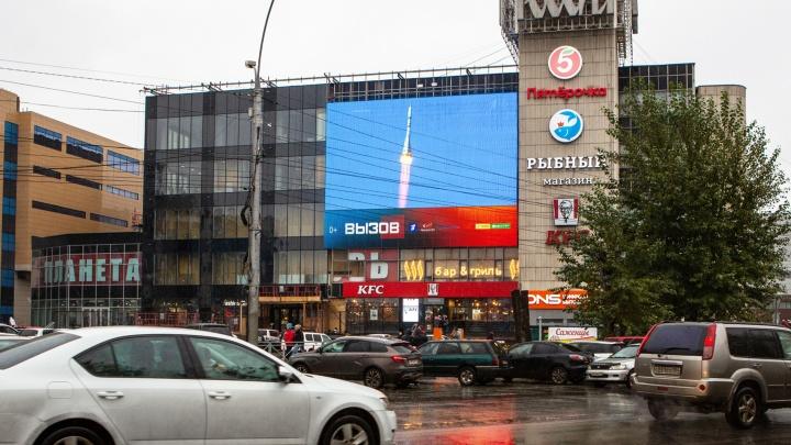 На уличных экранах Новосибирска показали пуск космического корабля «Союз МС-19»