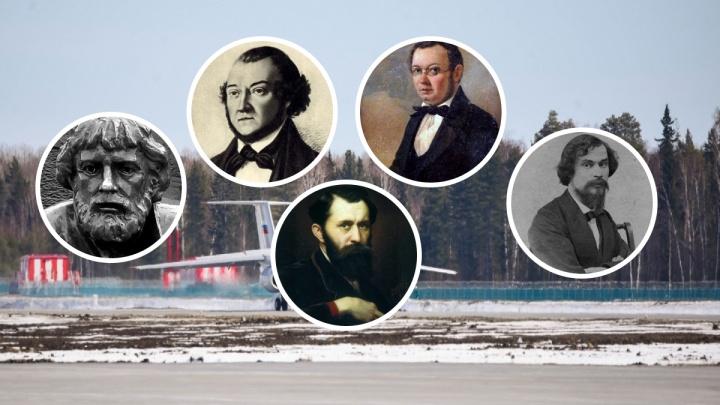 Пять легендарных личностей: определен шорт-лист для голосования по выбору имени аэропорта Тобольска