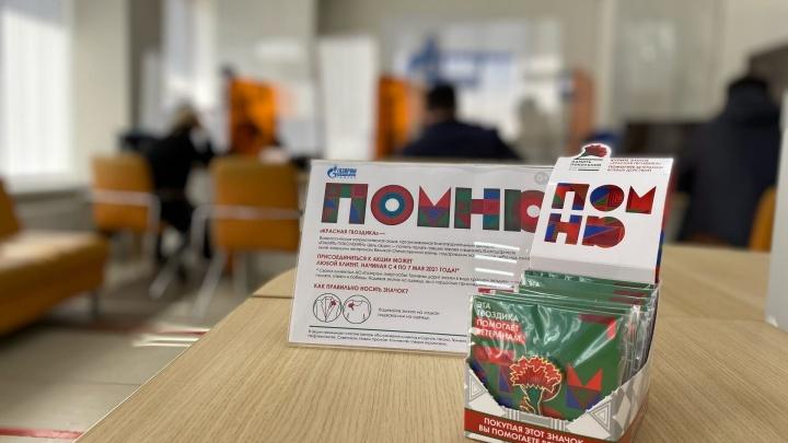 АО «Газпром энергосбыт Тюмень» присоединилось к всероссийской акции «Красная гвоздика»