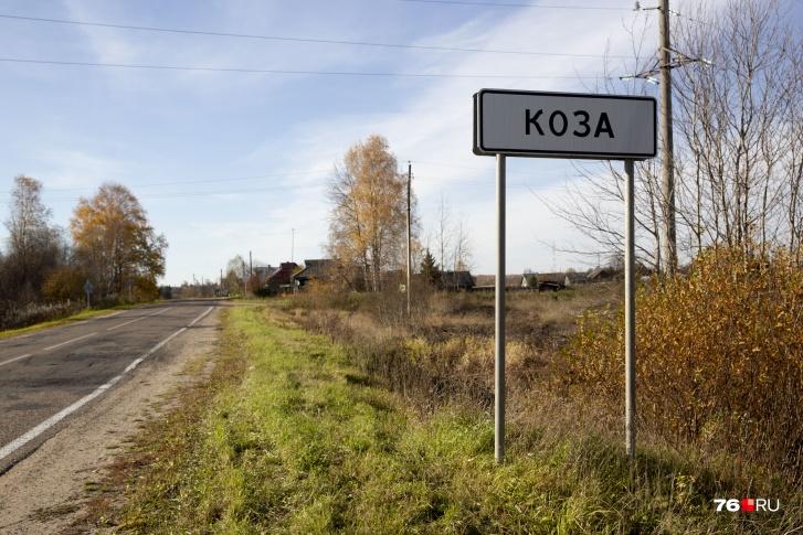Население Козы не больше 300 человек