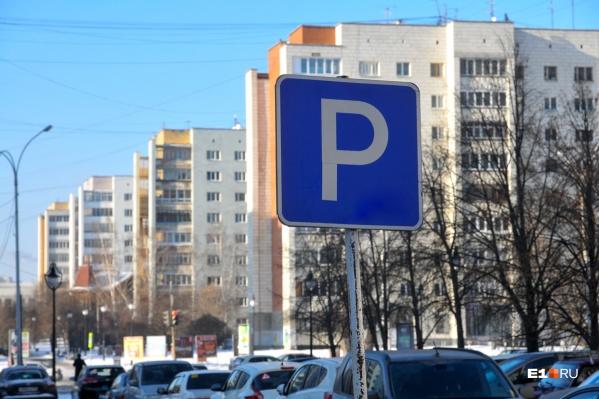 Парковаться запретят, чтобы уменьшить пробки