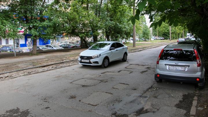 В Уфе отремонтируют 1,3 километра улицы Мингажева за 36 миллионов рублей