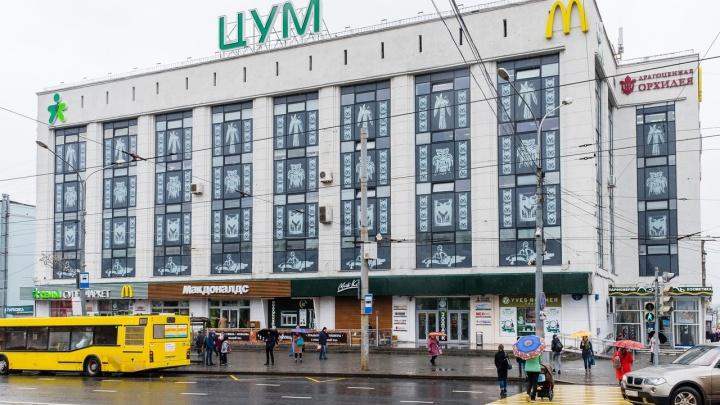 Группа компаний «ЭКС» продала здание ЦУМа в Перми