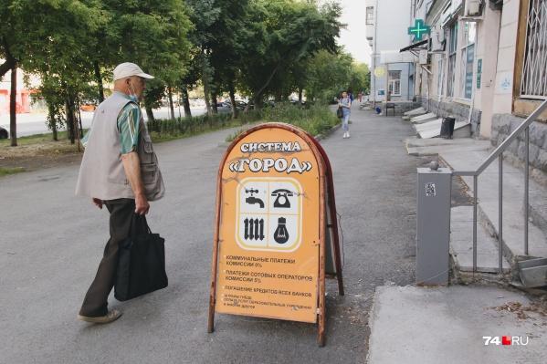 С очередной комиссией столкнулись челябинцы, которые платят за коммуналку в пунктах системы «Город»
