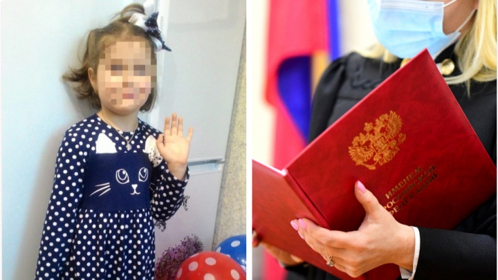 В Екатеринбурге оправдали подростка, обвиненного в сексуальном насилии над6-летней девочкой