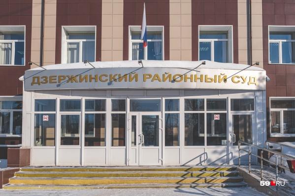 Дело рассматривает Дзержинский суд Перми