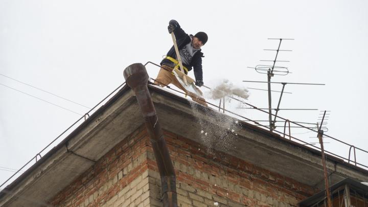 В ГЖИ поторопили управляющие компании Екатеринбурга с чисткой крыш, пока снег не начал падать на головы