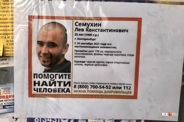 Лев Семухин вышел из дома и пропал 14 сентября