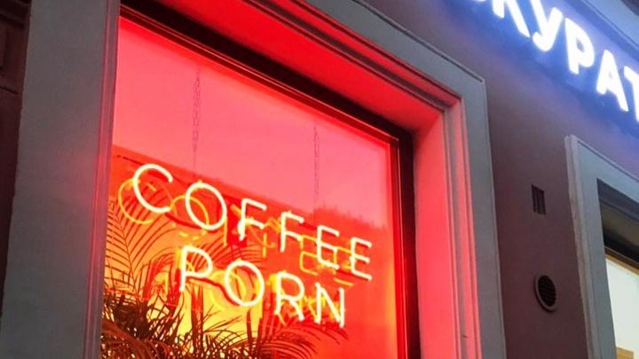 Житель Петербурга пожаловался на вывеску Coffee Porn на кофейне Skuratov