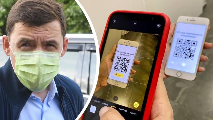 «Есть медотвод, меня пустят в зону без QR-кода?» Отвечает губернатор Куйвашев