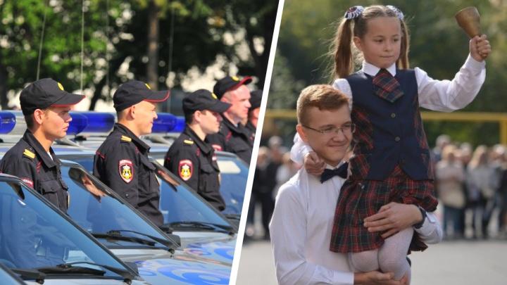 Больше 4 тысяч полицейских и росгвардейцев будут охранять уральских школьников в День знаний