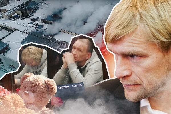 К трагедии в Кемерово привели некомпетентность и равнодушие тех, кто должен был обеспечивать безопасность людей